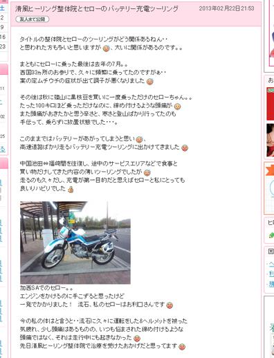 事故 ヘルメット1