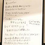 【齋藤慶太さんお話し会の感想】当日はよくわからなかったが後日・・・