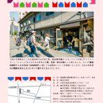 【9/2開催】鶴身印刷所フェスタ 2018 SUMMER