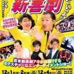 吉本新喜劇のアキさん特別講演『Joy!Joy!エンタメ新喜劇』観てきました。