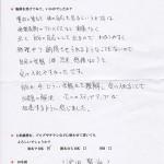 【お客様の声】トレーシングペインセラピーの感想3~池ぽん先生~