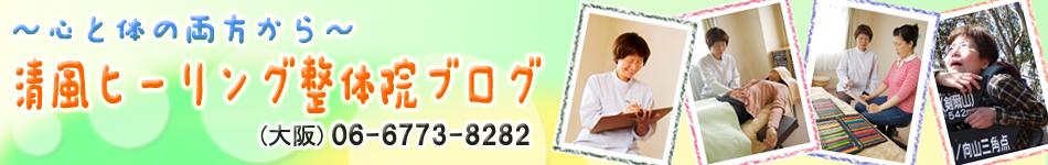 大阪市谷町九丁目の清風ヒーリング整体院のブログです。