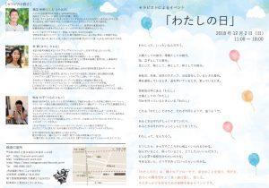 12月2日イベント紹介「わたしの日」