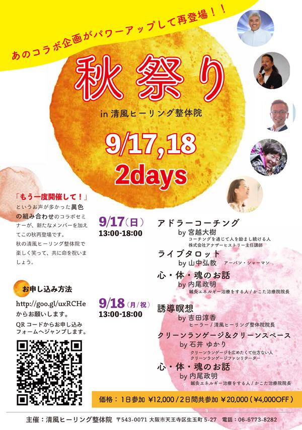 2017年9/16日(土)~18日(月・祝)心と体と魂をつなげるコラボセミナー&内尾政明氏治療会