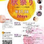 9/18秋祭り~心と体と魂をつなげるコラボセミナー2日目~