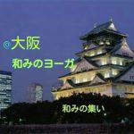 2/12(日)和みのヨーガ、当院で初開催です。