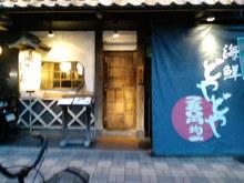 ●心と体とお笑いby大阪のヒーラー整体師-CA3C0028.jpg