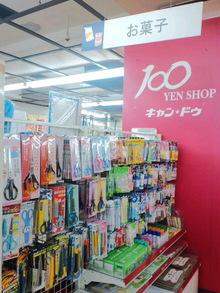 ●心と体とお笑いby大阪のヒーラー整体師-CA3C000200010001.jpg