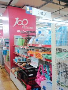 ●心と体とお笑いby大阪のヒーラー整体師-CA3C00030002.jpg