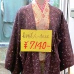 私は7140円?