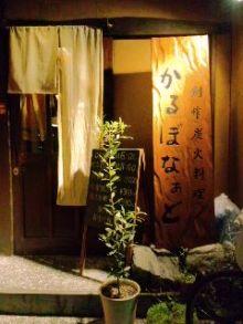 ●心と体とお笑いby大阪のヒーラー整体師-100202_1849~01.jpg