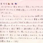 【お客様の声】体と心が軽くなりましたとお手紙頂きました