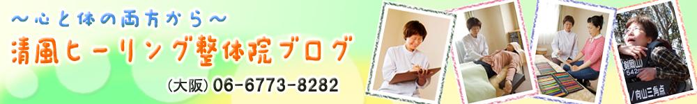 スピリチュアルや音叉ヒーリングも扱う大阪の整体師のブログ