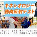 3/29(水) 3/30(木)当院に齋藤慶太さんが来てくださいます!