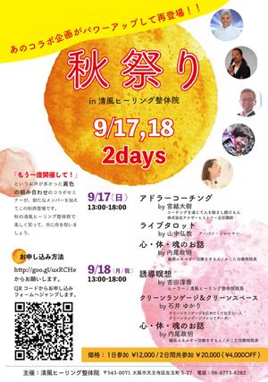 9/17秋祭り~心・体・魂をつなげるコラボセミナー1日目~