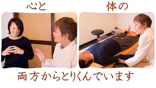 大阪の清風ヒーリング整体院は心と体の両方からとりくんでいます