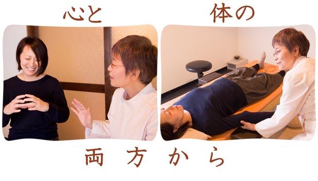 大阪の清風ヒーリング整体院は心と体の両方から